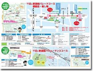 2013shinsengumi-tirashi_02-thumb.jpg